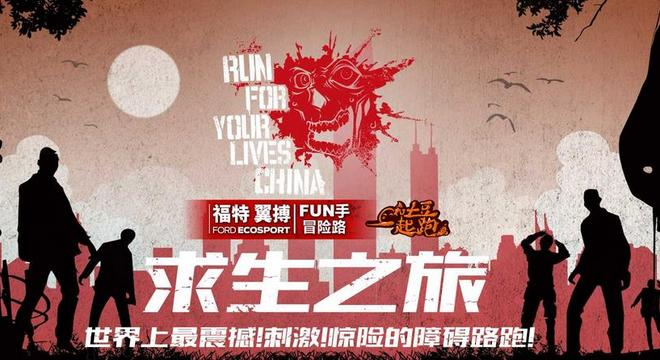 """Run For Your Life 求生之旅""僵尸跑深圳站"