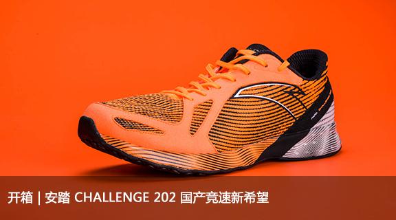 开箱 | 安踏 CHALLENGE 202 国产竞速新希望