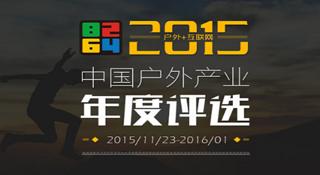 2015第十届中国户外产业年度评选盛大开启