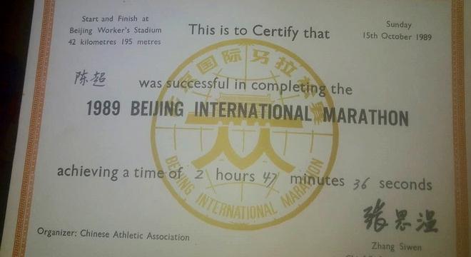 人物   三十年前北马跑进250,陈俊卫的跑步人生