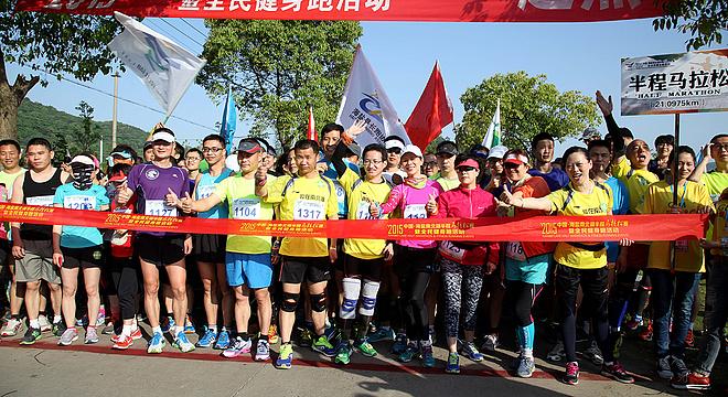 中国·海盐南北湖半程马拉松赛 暨全民健身跑活动