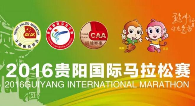 贵阳国际马拉松赛