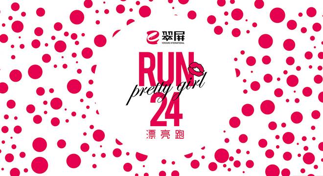 门派RUN24漂亮跑南京Dior首站·玄武湖畔