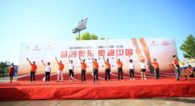 首创奥莱·奥跑中国武汉站