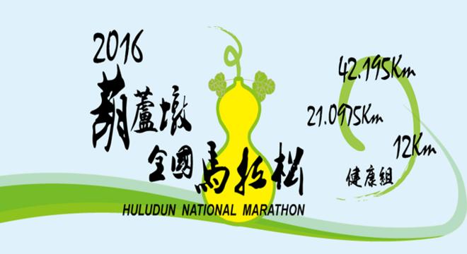 葫芦墩全国马拉松