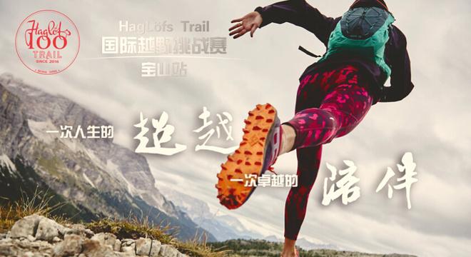 HAGLÖFS TRAIL国际越野挑战赛北京怀柔宝山站