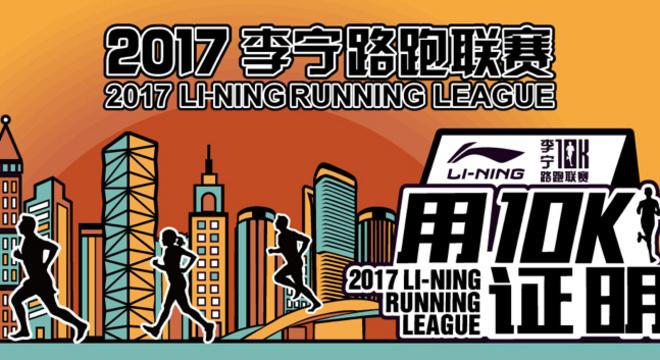 2017李宁路跑联赛—郑州站