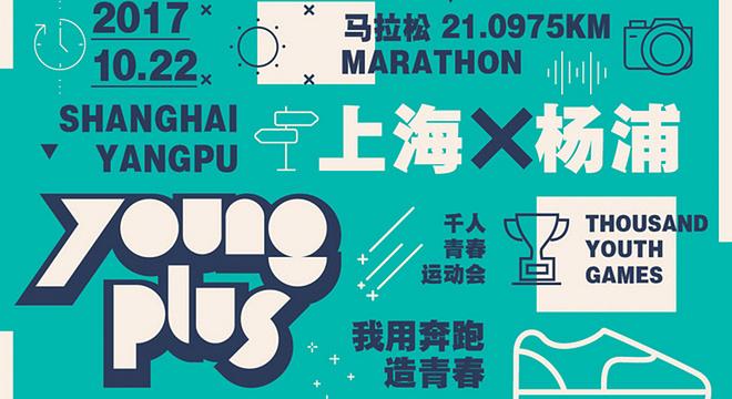 现场 | 最young马拉松 上海杨浦新江湾城半程马拉松全信息