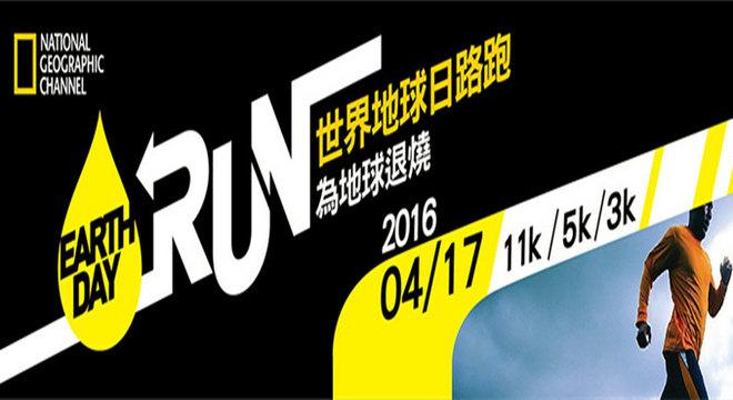 世界地球日路跑赛
