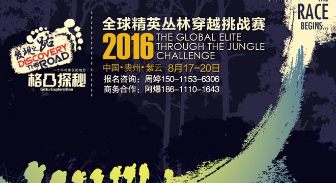 2016全球精英丛林穿越挑战赛
