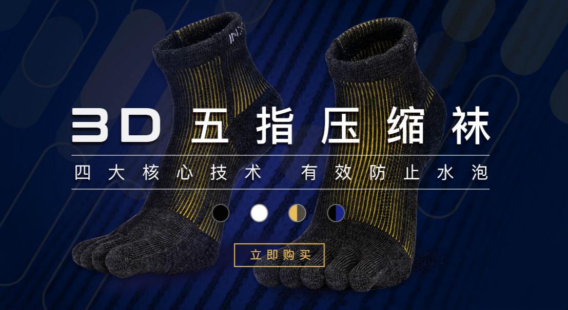 燃烧装备实验室 | 一双3D压缩五指袜,助你跨过跑步痛点