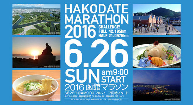 北海道函馆马拉松