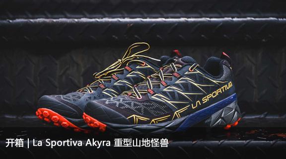 开箱   La Sportiva Akyra 重型山地怪兽