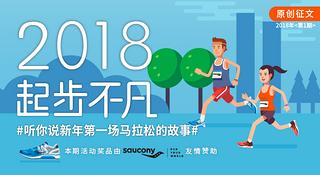 原创征文   写2018第一场马拉松赛记,赢Saucony最新款跑鞋!