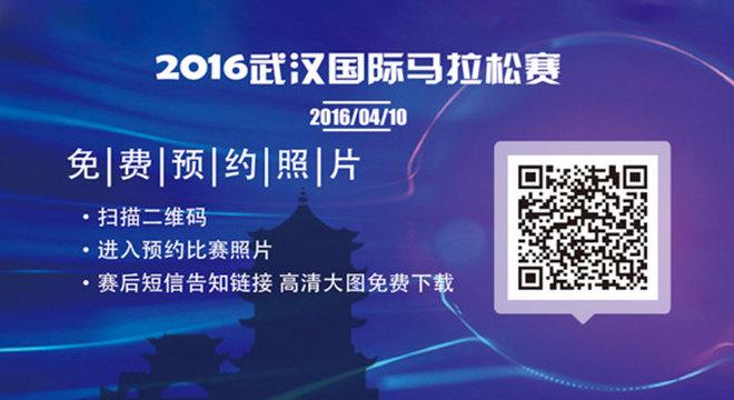 武汉国际马拉松