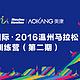 2016 温州马拉松训练营(第二期)