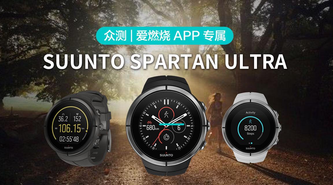 众测   Suunto Spartan Ultra 爱燃烧APP专属,强悍越野跑手表