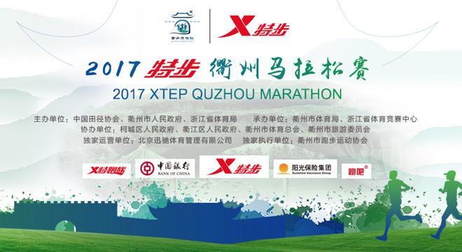 2018衢州马拉松