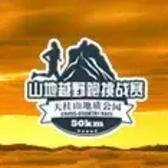 2017 天柱山世界地质公园50公里山地越野跑挑战赛