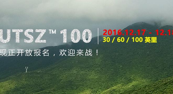 2016年UTSZ百英里挑战赛