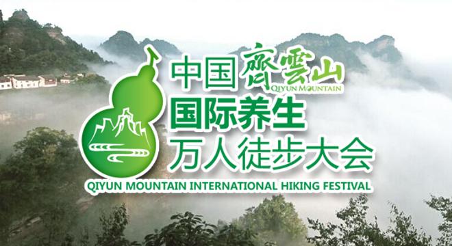 中国齐云山国际养生万人徒步大会
