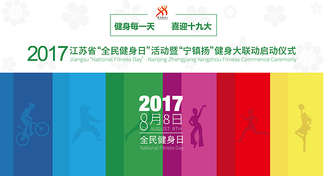 """2017年江苏省""""全民健身日""""活动暨""""宁镇扬""""健身大联动启动仪式"""