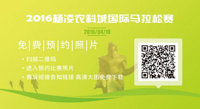 杨凌农科城国际马拉松赛