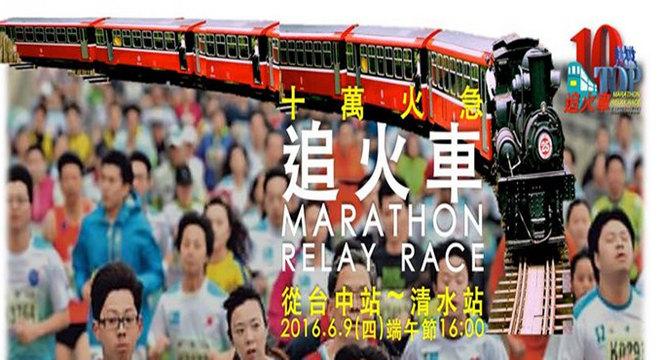 十万火急马拉松接力赛(活动停办)