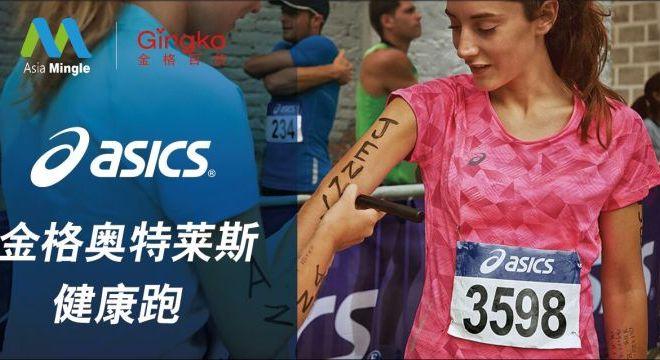 ASICS金格奥特莱斯健康跑活动