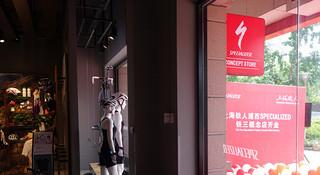 新里程,新发展—STC&Specialized 铁三概念店开幕