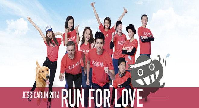 旭茉JESSICA Run