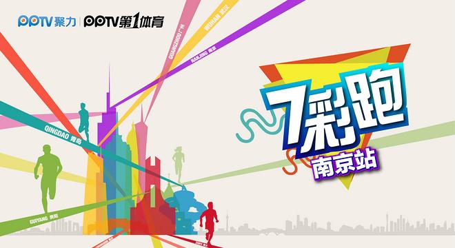 PPTV七彩跑•南京站