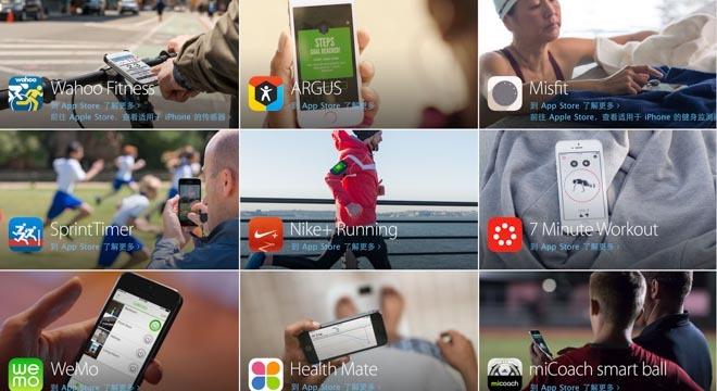 发现更强的自己—那些登上iPhone广告的运动app与智能穿戴产品