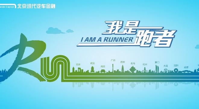 """2016北京现代汽车金融""""我是跑者""""沈阳站"""