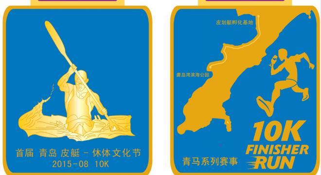 青马系列-路跑10公里及皮划艇混合挑战赛