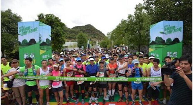 2016仙湖山地超级马拉松