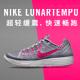 超轻体验 Nike 推出 Lunar Tempo 跑鞋
