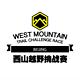 2017西山越野挑战赛