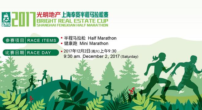 光明·上海奉贤半程马拉松赛