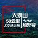 """""""奔泰体育杯""""2016大别山50公里越野赛之穿越岳西天峡"""