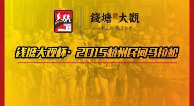 钱塘大观杯·杭州民间马拉松