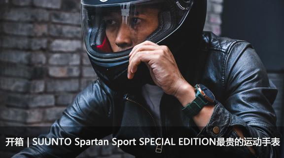 开箱 | SUUNTO Spartan Sport SPECIAL EDITION 我只买最贵的运动手表