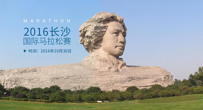 华融湘江银行2016长沙国际马拉松赛