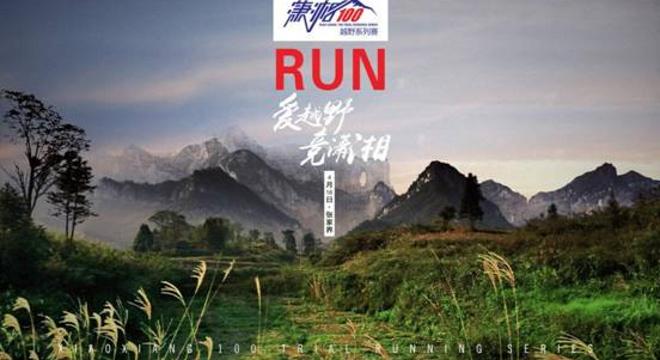 2018潇湘100天门山国际越野赛