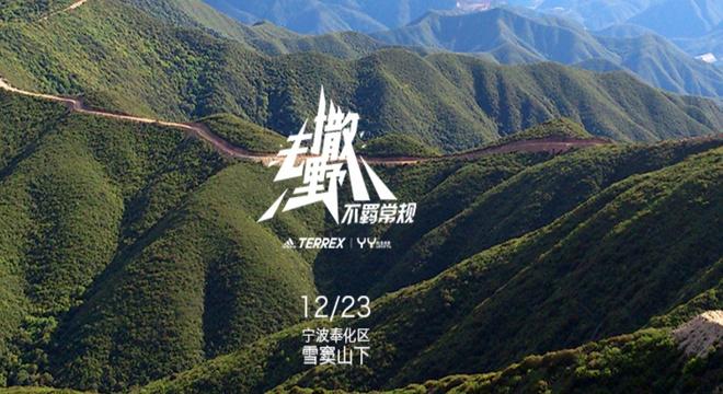 adidas TERREX ®2017国际越野跑邀请赛