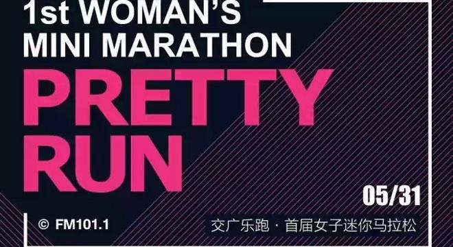 交广乐跑女子迷你马拉松