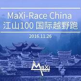 MaXi-Race China 江山100 国际越野跑