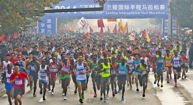 兰陵国际半程马拉松