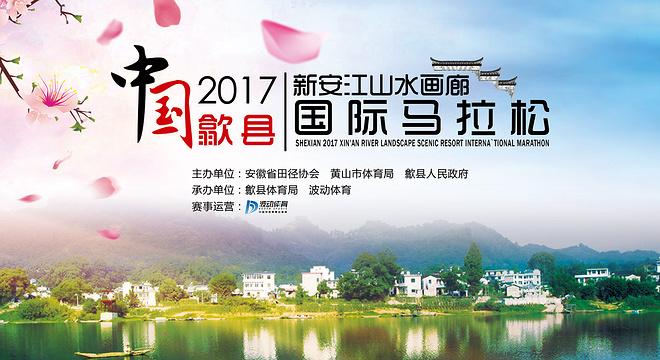 2017 中国黄山·歙县新安江山水画廊国际马拉松