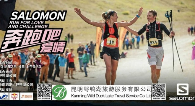 """2015 中国昆明野鸭湖情人节""""奔跑吧,爱情"""" 10公里山地越野跑"""